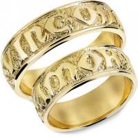 "Snorre ring (gull) - ""Amor Vincit Omnia"""